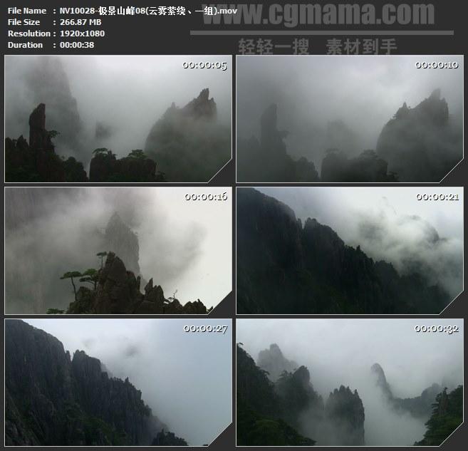 NV10028-山峰山峦云雾萦绕仙境自然美景高清实拍视频素材