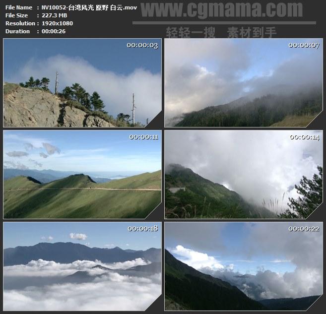 NV10052-台湾风光原野白云风景高清实拍视频素材