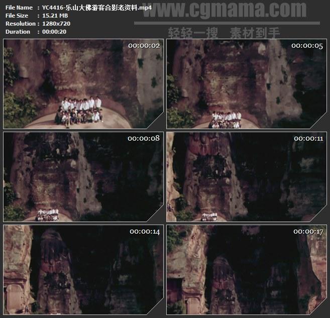 YC4416-乐山大佛游客合影老资料高清实拍视频素材