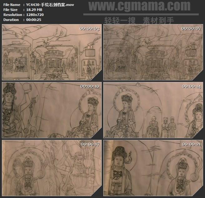 YC4430-手绘石刻档案高清实拍视频素材