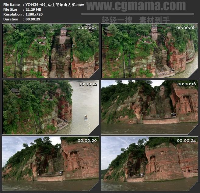 YC4436-长江边上的乐山大佛高清实拍视频素材