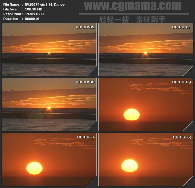 NV10074-海上日出高清实拍视频素材