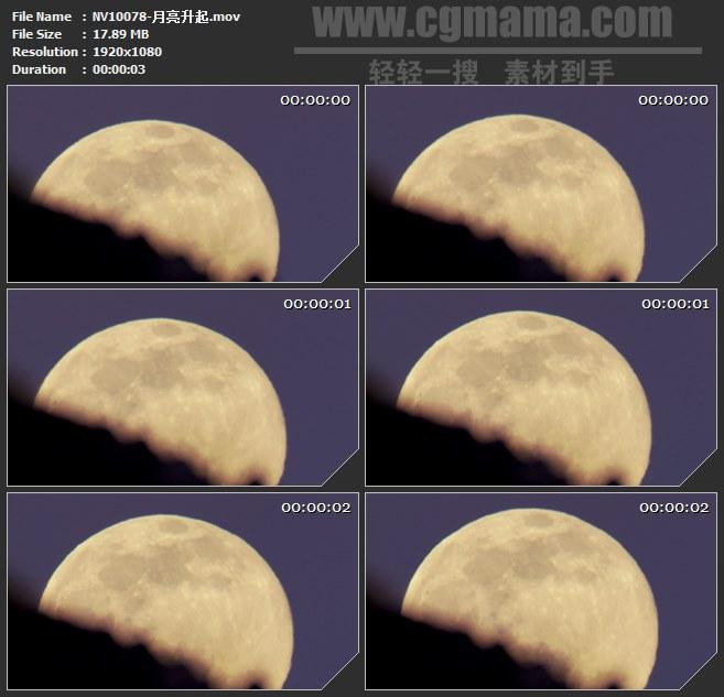 NV10078-月亮升起自然风景景观高清实拍视频素材