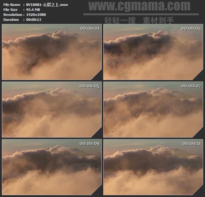 NV10081-云层之上云彩自然美景高清实拍视频素材