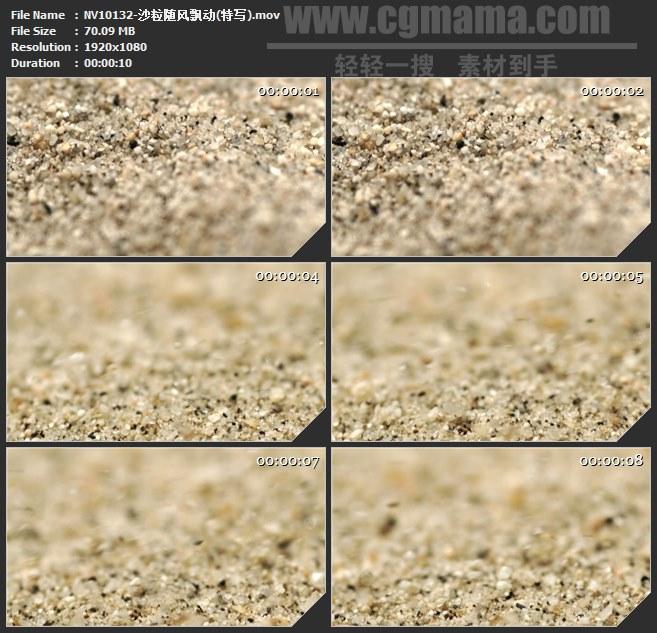 NV10132-沙粒随风飘动特写高清实拍视频素材