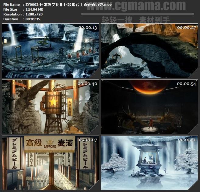 ZY0002-日本酒文化相扑歌姬武士道麦酒历史高清实拍视频素材