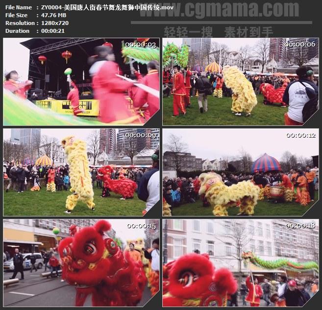 ZY0004-美国唐人街春节舞龙舞狮中国传统高清实拍视频素材