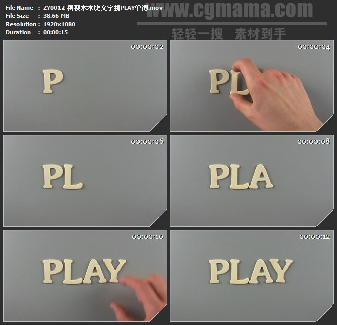 ZY0012-摆积木木块文字拼PLAY单词高清实拍视频素材