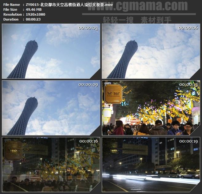 ZY0015-广州都市天空高楼街道人流灯火夜景高清实拍视频素材