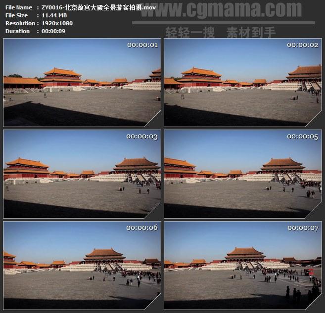ZY0016-北京故宫大殿全景游客拍摄高清实拍视频素材