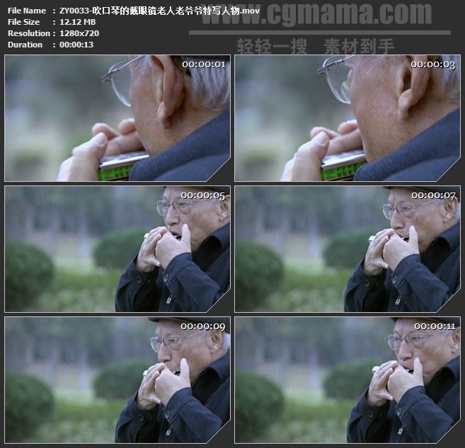ZY0033-吹口琴的戴眼镜老人老爷爷特写人物高清实拍视频素材
