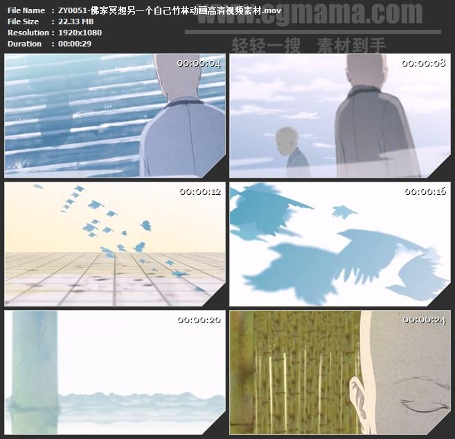 ZY0051-佛家冥想另一个自己竹林动画高清视频素材