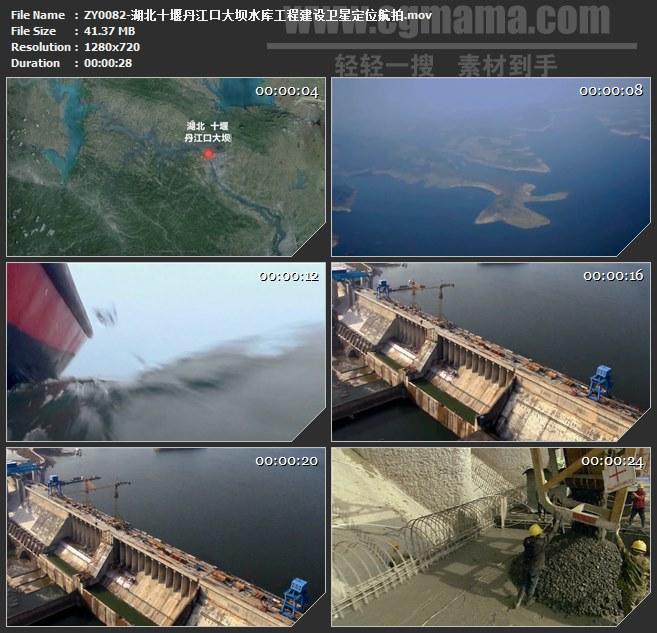 ZY0082-湖北十堰丹江口大坝水库工程建设卫星定位航拍 高清实拍视频素材