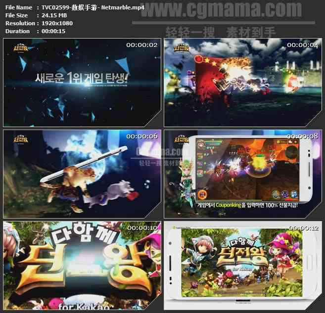 TVC02599-数娱手游- Netmarble