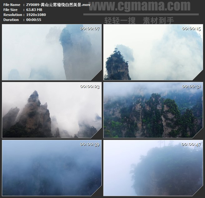 ZY0089-黄山云雾缭绕自然美景 高清实拍视频素材