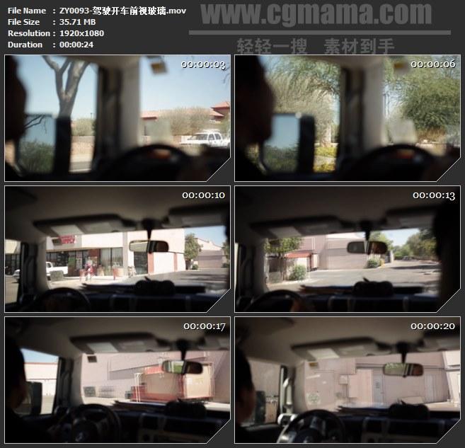 ZY0093-驾驶开车前视玻璃 高清实拍视频素材