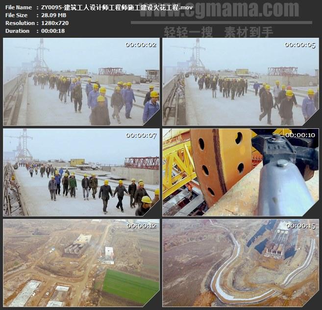 ZY0095-建筑工人设计师工程师施工建设火花工程高清实拍视频素材