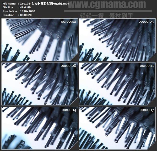 ZY0101-金属刺球特写细节旋转高清实拍视频素材