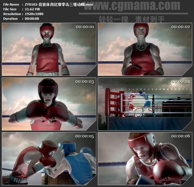 ZY0102-竞技体育比赛拳击三维动画 高清实拍视频素材