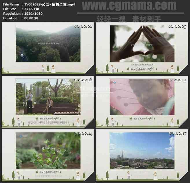 TVC02628-公益- 植树造林