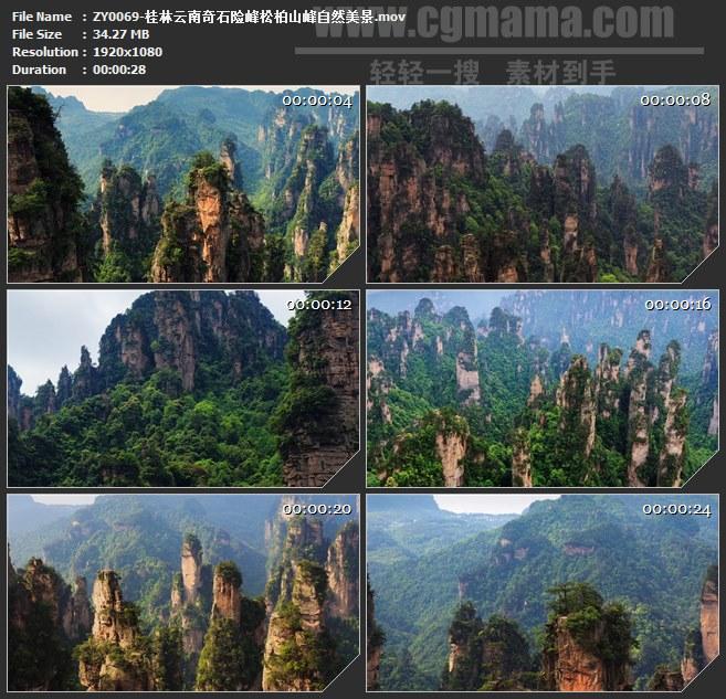 ZY0069-桂林云南奇石险峰松柏山峰自然美景 高清实拍视频素材