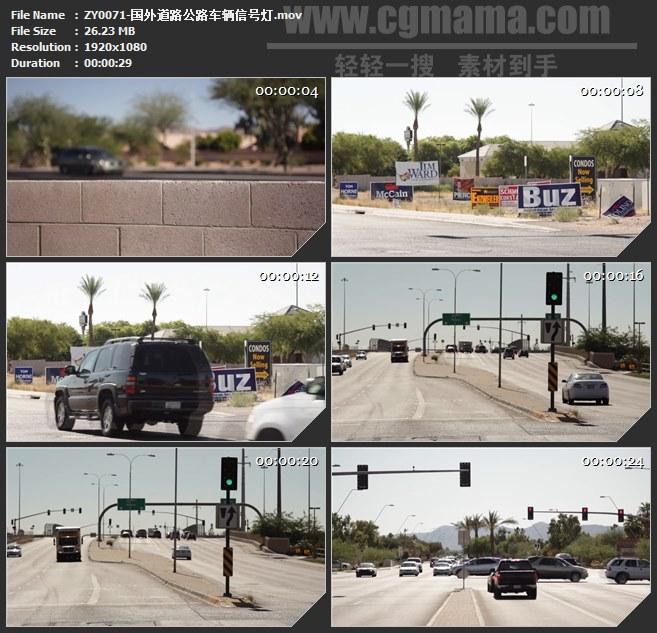 ZY0071-国外道路公路车辆信号灯 高清实拍视频素材