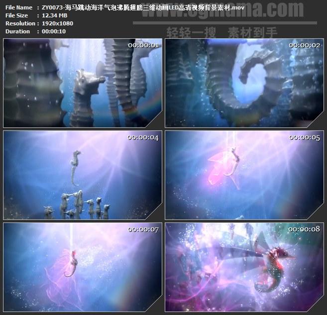 ZY0073-海马跳动海洋气泡沸腾翅膀三维动画LED高清视频背景素材