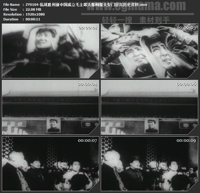 ZY0104-抗战胜利新中国成立毛主席头像画像天安门宣言历史资料 高清实拍视频素材