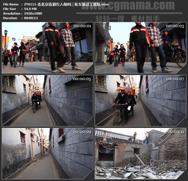 ZY0111-老北京街道行人胡同三轮车拆迁工程队高清实拍视频素材