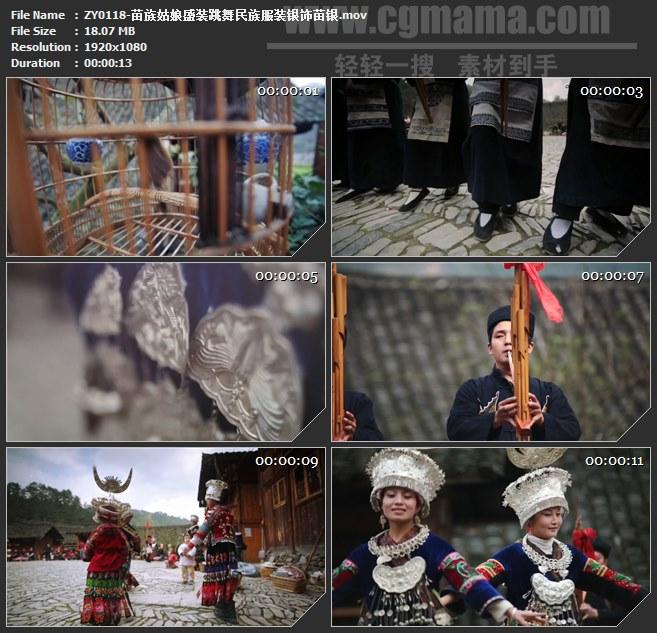 ZY0118-苗族姑娘盛装跳舞民族服装银饰苗银 高清实拍视频素材