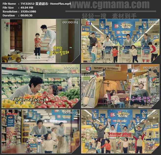 TVC02652-渠道超市- HomePlus