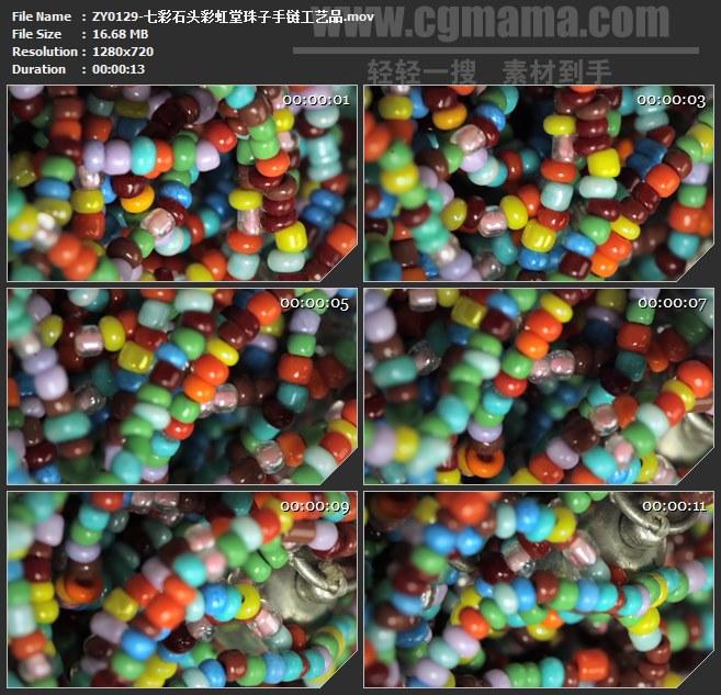 ZY0129-七彩石头彩虹堂珠子手链工艺品 高清实拍视频素材