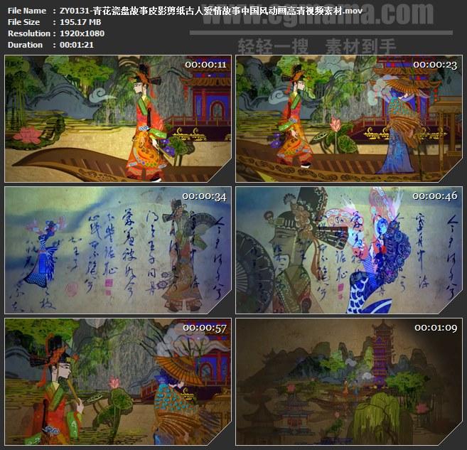 -青花瓷盘故事皮影剪纸古人爱情故事中国风动画高清视频素材-YT