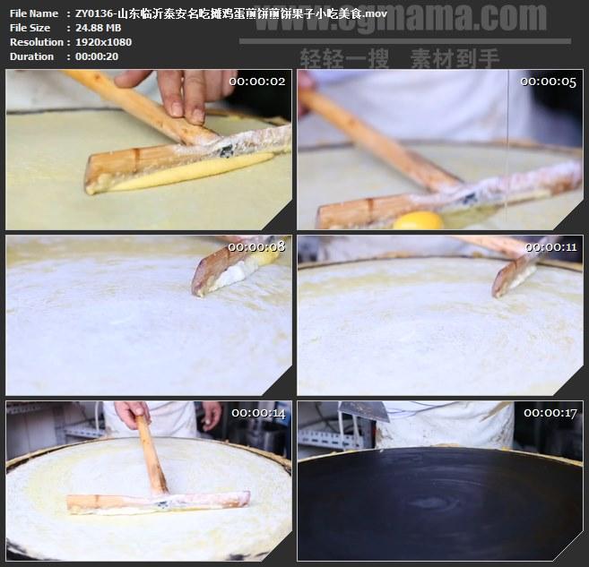 ZY0136-山东临沂泰安名吃摊鸡蛋煎饼煎饼果子小吃美食 高清实拍视频素材