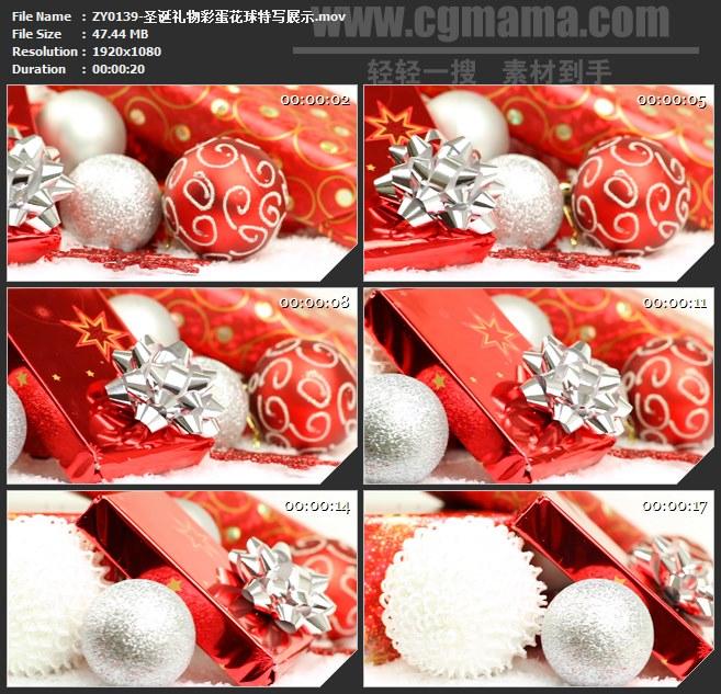 ZY0139-圣诞礼物彩蛋花球特写展示 高清实拍视频素材