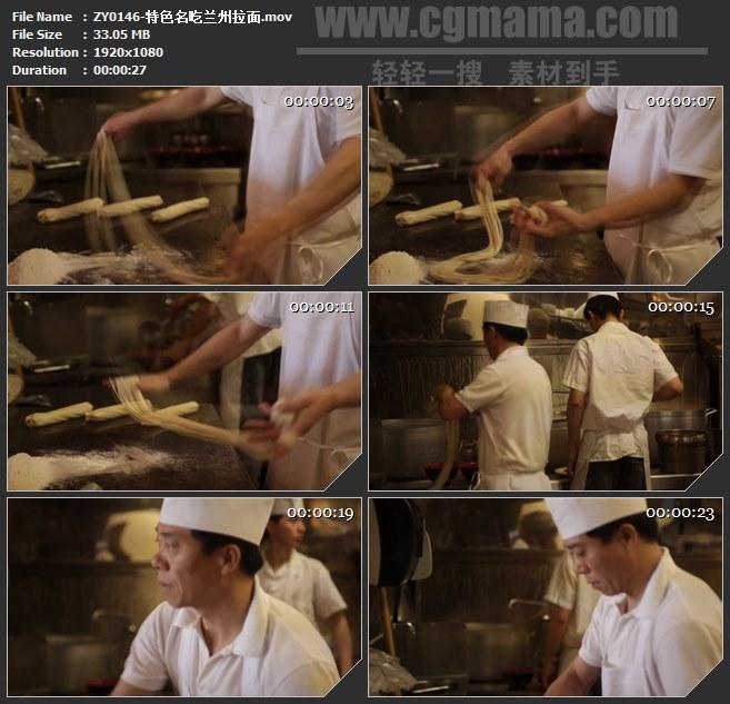 ZY0146-特色名吃兰州拉面 高清实拍视频素材