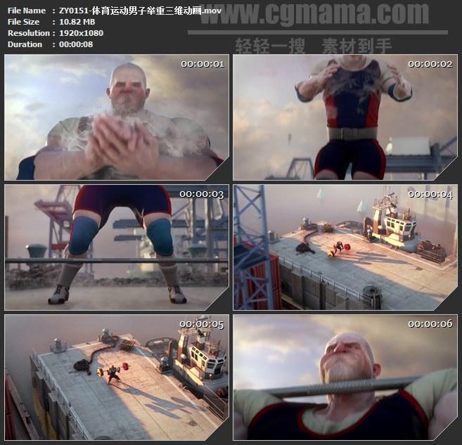 ZY0151-体育运动男子举重三维动画 高清实拍视频素材