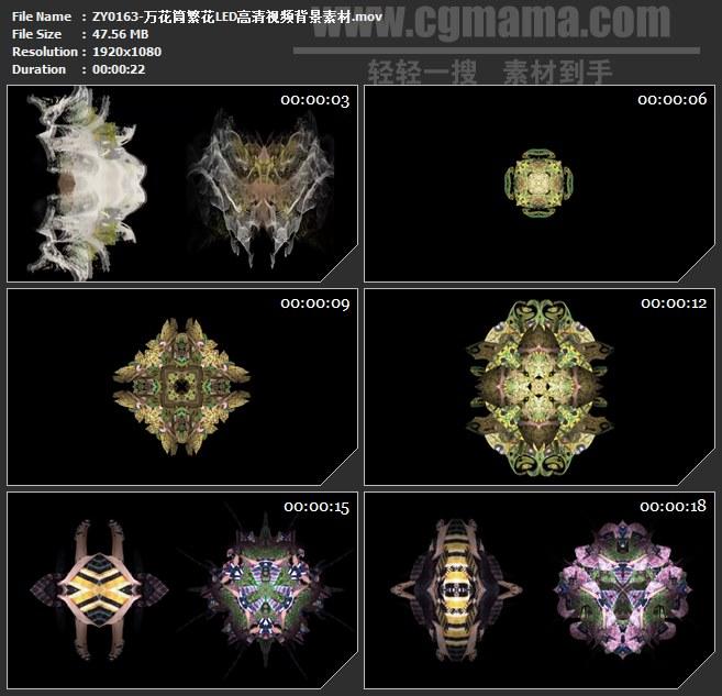 ZY0163-万花筒繁花LED高清视频背景素材