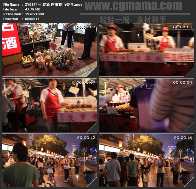 ZY0174-小吃街夜市特色美食高清实拍视频素材