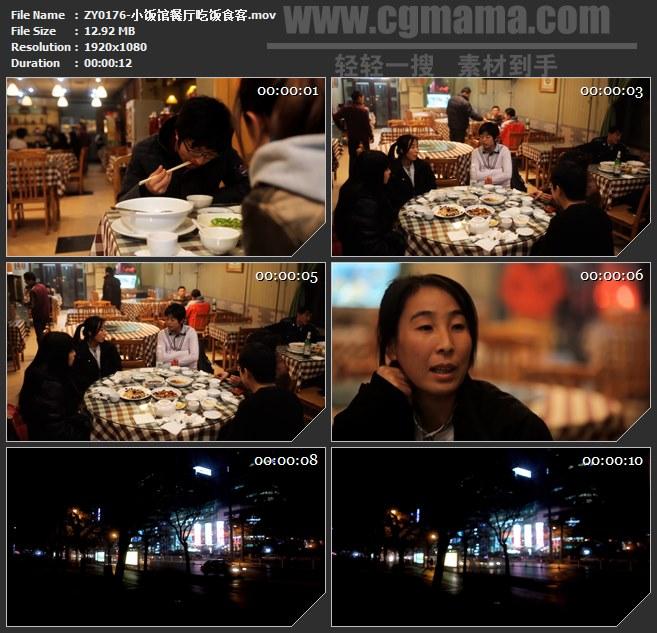 ZY0176-小饭馆餐厅吃饭食客高清实拍视频素材