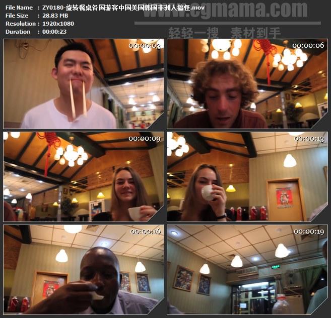 ZY0180-旋转餐桌各国游客中国美国韩国非洲人搞
