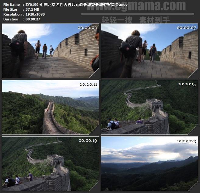 ZY0190-中国北京名胜古迹八达岭长城登长城游客美景 高清实拍视频素材
