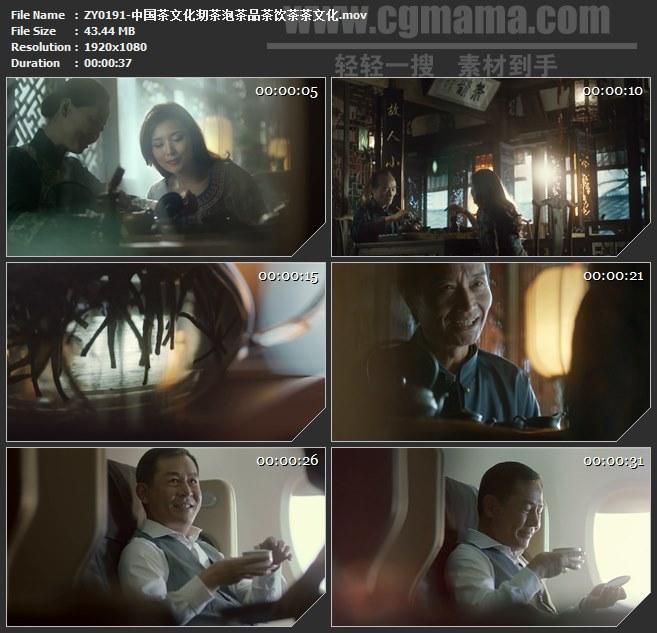 ZY0191-中国茶文化沏茶泡茶品茶饮茶茶文化 高清实拍视频素材