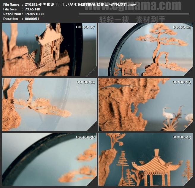 ZY0192-中国传统手工工艺品木板雕刻假山松柏亭台屏风摆件 高清实拍视频素材