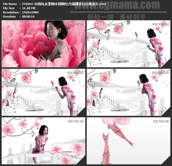 ZY0201-中国风水墨画中国画牡丹锦鲤亭台古典美女高清实拍视频素材