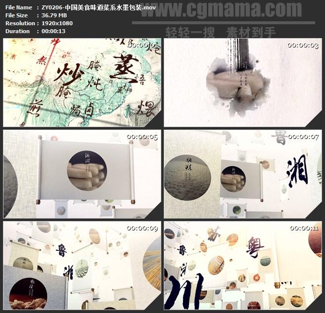 ZY0206-中国美食味道菜系水墨包装 高清实拍视频素材