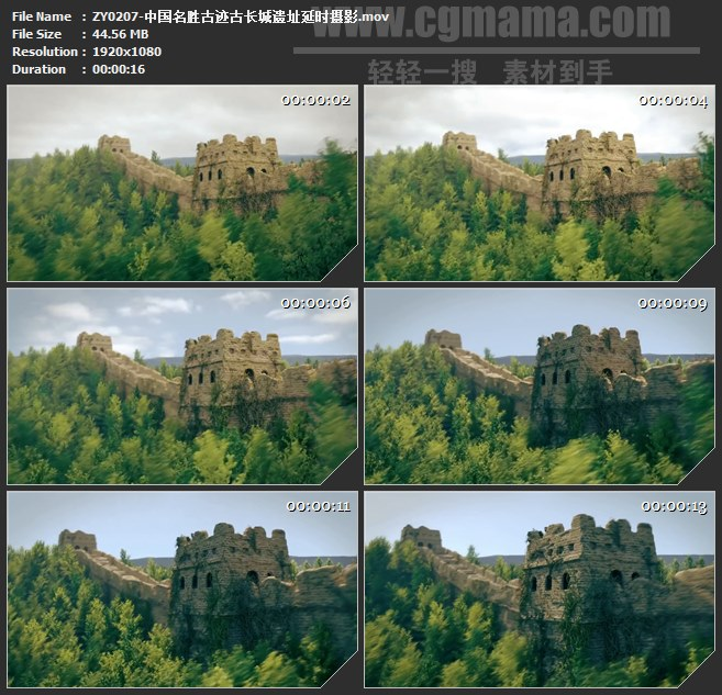 ZY0207-中国名胜古迹古长城遗址延时摄影 高清实拍视频素材