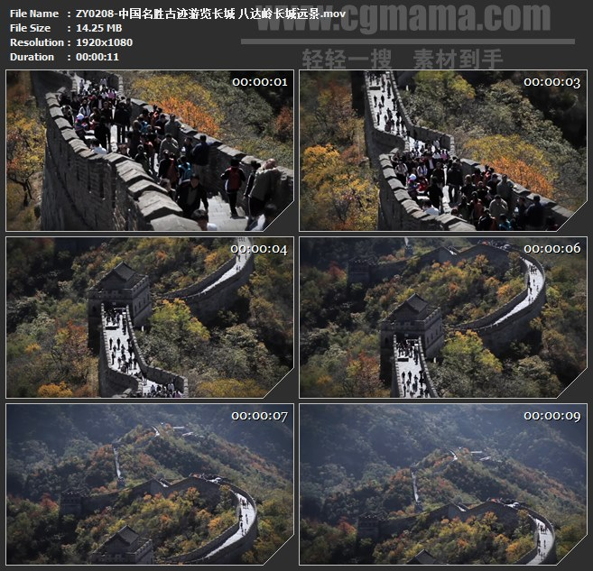 ZY0208-中国名胜古迹游览长城 八达岭长城远景 高清实拍视频素材