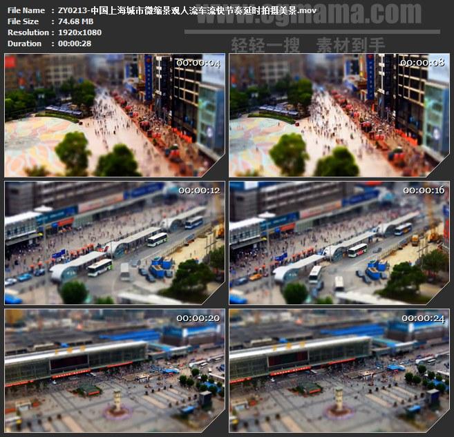 ZY0213-中国上海城市微缩景观人流车流快节奏延时拍摄美景 高清实拍视频素材