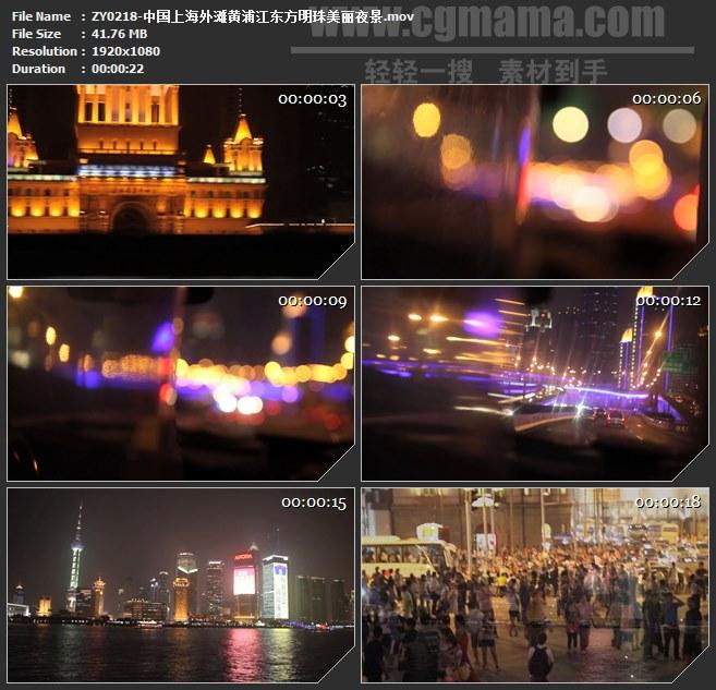 ZY0218-中国上海外滩黄浦江东方明珠美丽夜景高清实拍视频素材